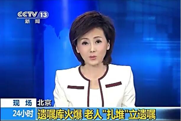 民正遗嘱库与北京求是公证处达成战略合作
