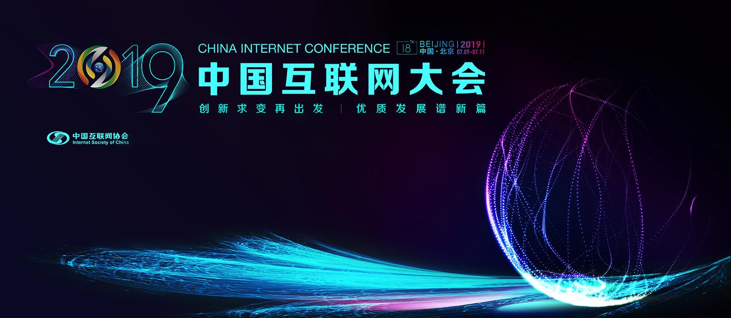 庆东纳碧安精彩亮相中国互联网大会,开启时代新篇章
