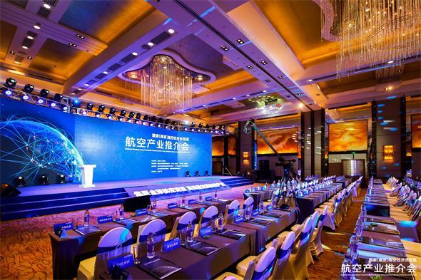国家(南京)临空经济示范区航空产业推介会在京召开