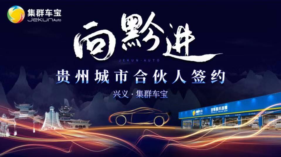 集群车宝进军贵州,首站兴义十月开业!