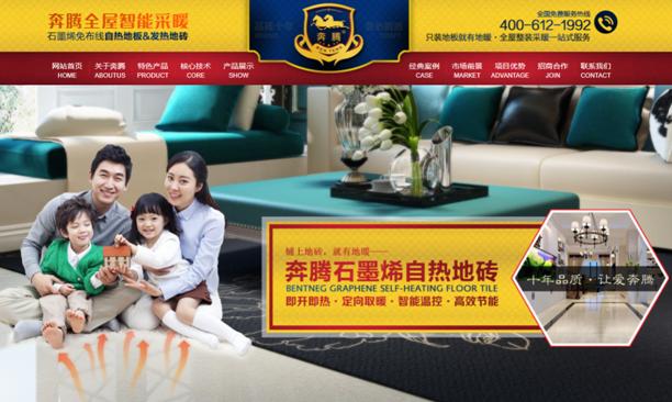 奔腾石墨烯自发热地板:儿童及老人房铺设电地暖优势多