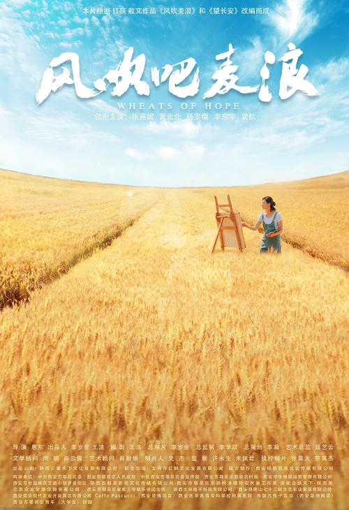 电影《风吹吧麦浪》9月10日上映展现大时代小人物命运