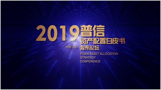 普信《2019资产配置白皮书》即将发布 为国家金融改革助力