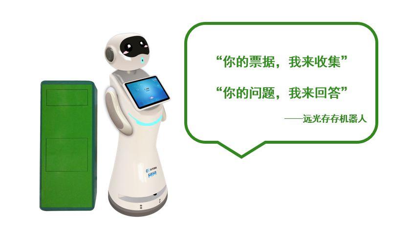 远光存存机器人:智能收集,智能问答
