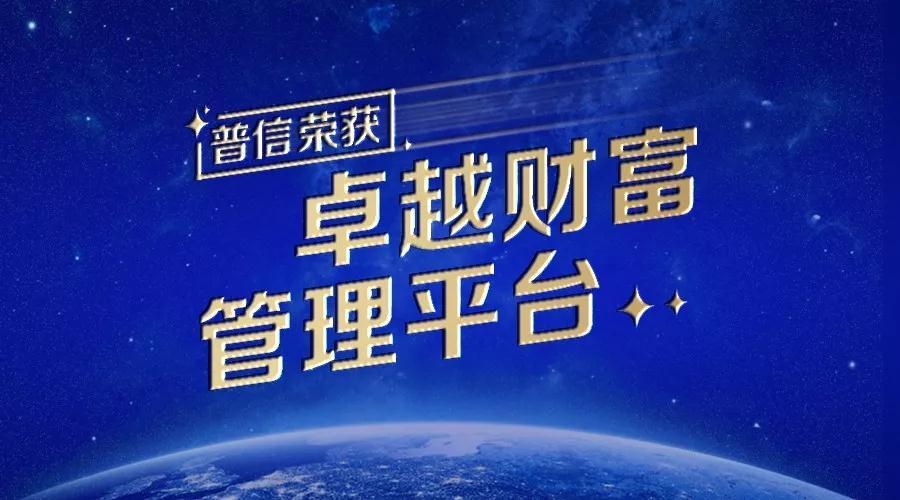 """普信实力突围 斩获""""卓越财富管理平台""""大奖"""