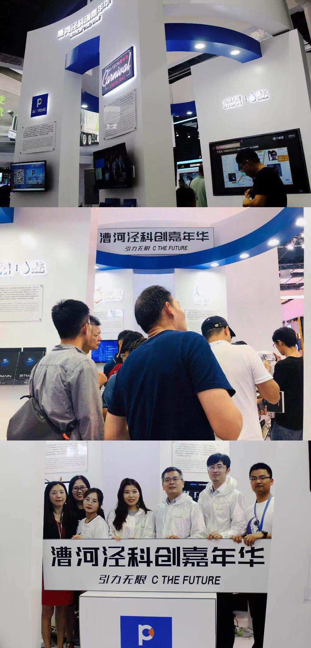 2019WAIC丨漕河泾科创嘉年华携三大尖端AI企业展现AI新时代