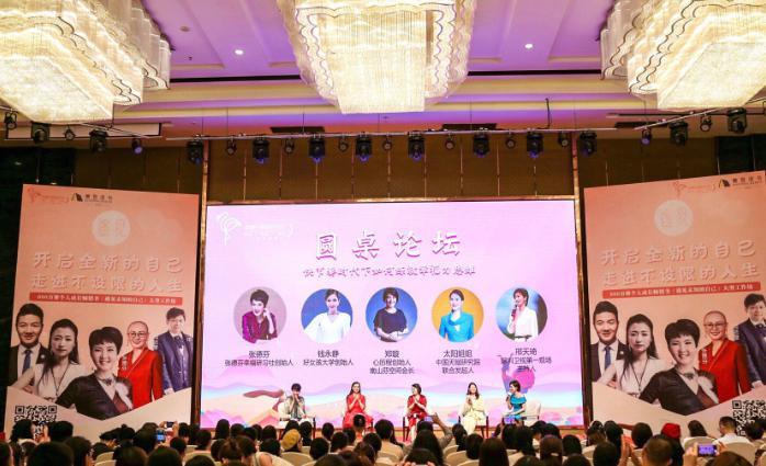 天赋定位创始人吴思潼受邀成为张德芬幸福研习社论坛嘉宾