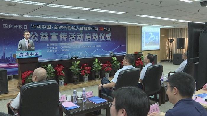 献礼新中国70华诞,物流人逐梦新时代