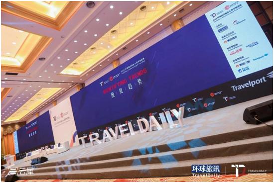 iPayLinks亮相环球旅讯峰会,聚焦航旅支付与风控反欺诈