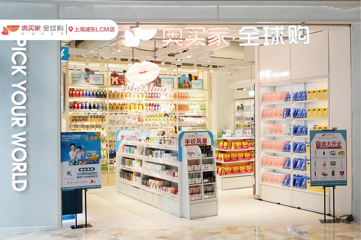 奧買家 全球購門店突破20家,雙線購零售布局逐步推進