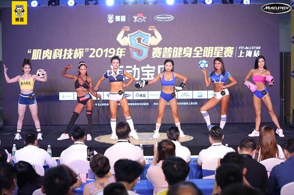 赛普全明星赛上海站圆满落幕 吸引万名观众观赛