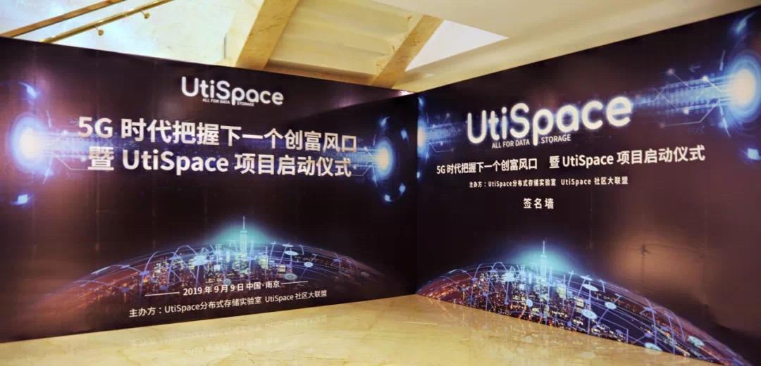 UtiSpace空间侠正式引爆启动,并受邀出席AWS技术峰会2019