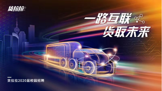 """货拉拉2020校招即将启动 广邀年轻学子""""货""""取未来"""
