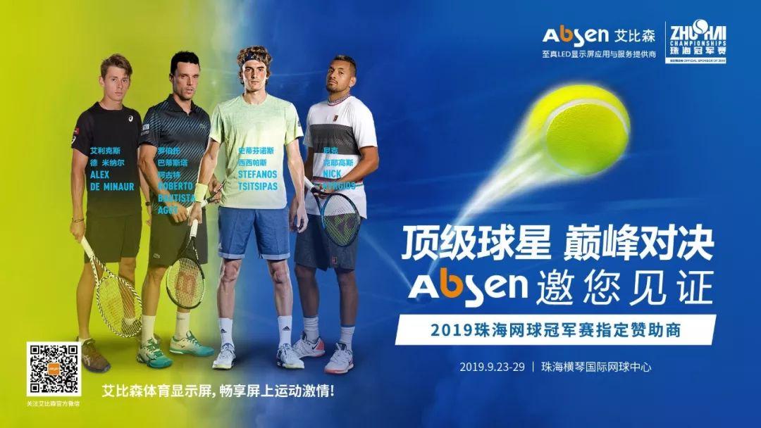 艾比森助力首届珠海网球冠军赛圆