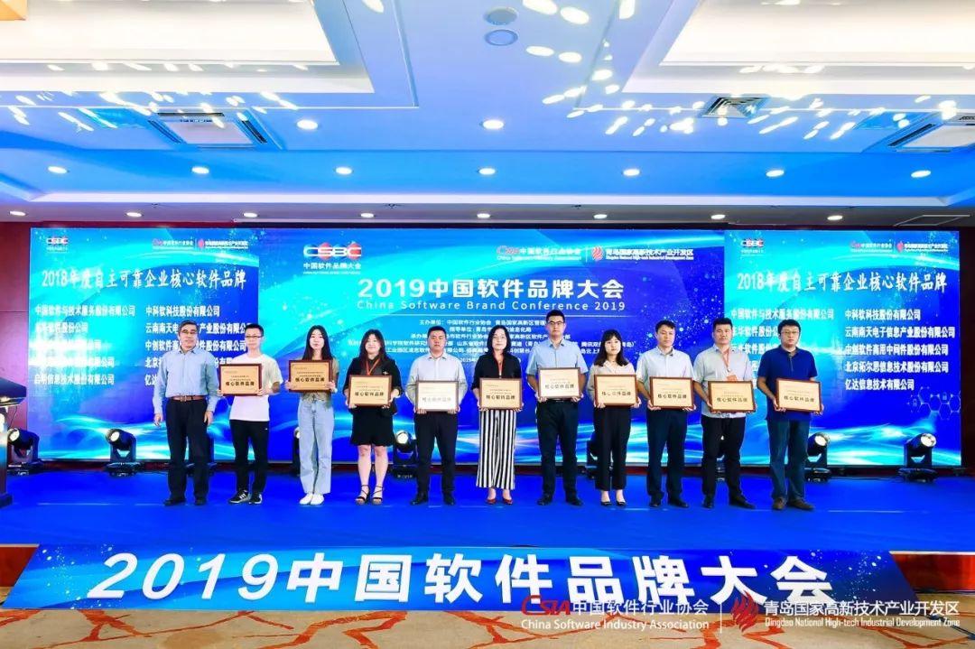 """远光软件五度获评""""中国自主可靠企业核心软件品牌"""""""