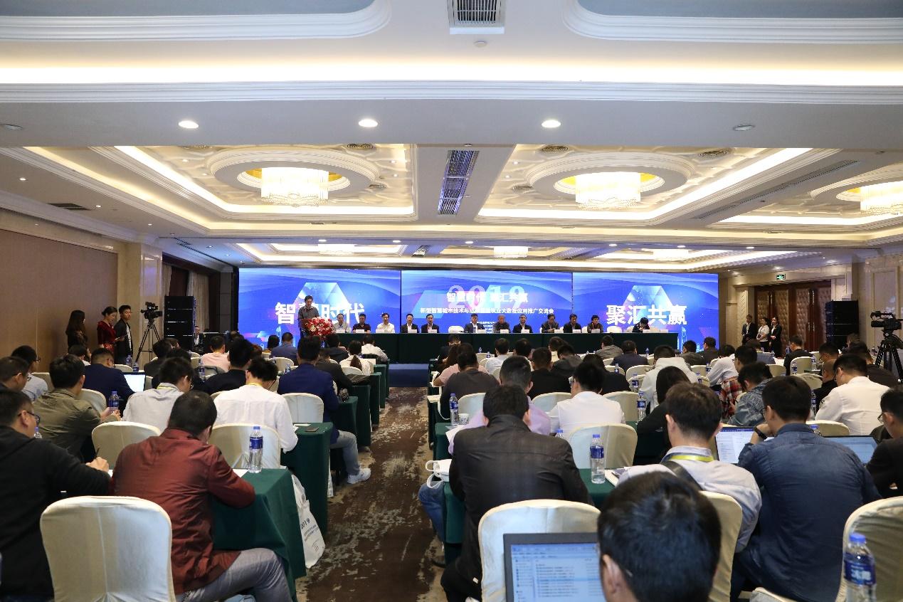 智慧城市技术与成果暨建筑业大数据应用推广交流会在南昌举办