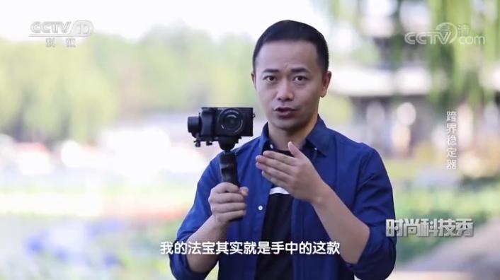 智云云鹤M2登央视《时尚科技秀》,玩转稳定视频新创意