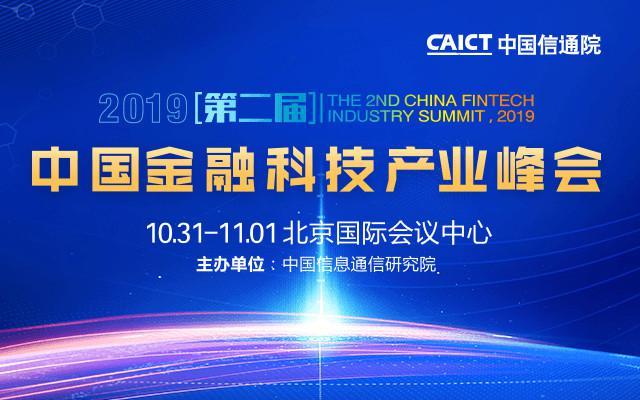 八分量区块链可信安全产品亮相中国金融科技产业峰会