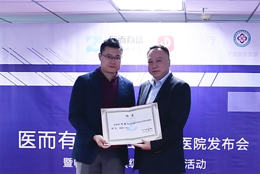 """""""医而有信互联网医院-帕云医疗专科平台"""" 正式上线-智医疗网"""
