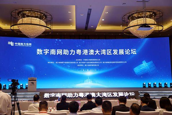 远光软件陈利浩:服务数字南网建设 共创大湾区能源新生态