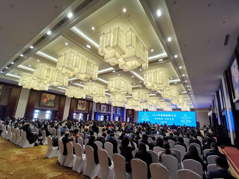 新中大助力2019年建筑财税大会成功举办