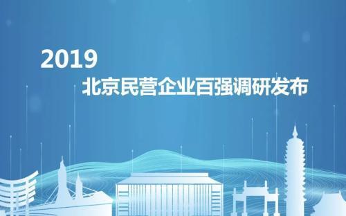 东方慧博荣登2019北京民营企业百强榜