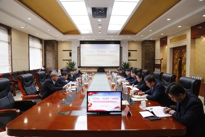 齐商银行总行党委召开对照党章党规找差距专题会议