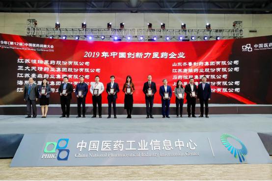 """位列第四!康缘药业荣登""""2019年中国创新力医药企业""""榜单"""