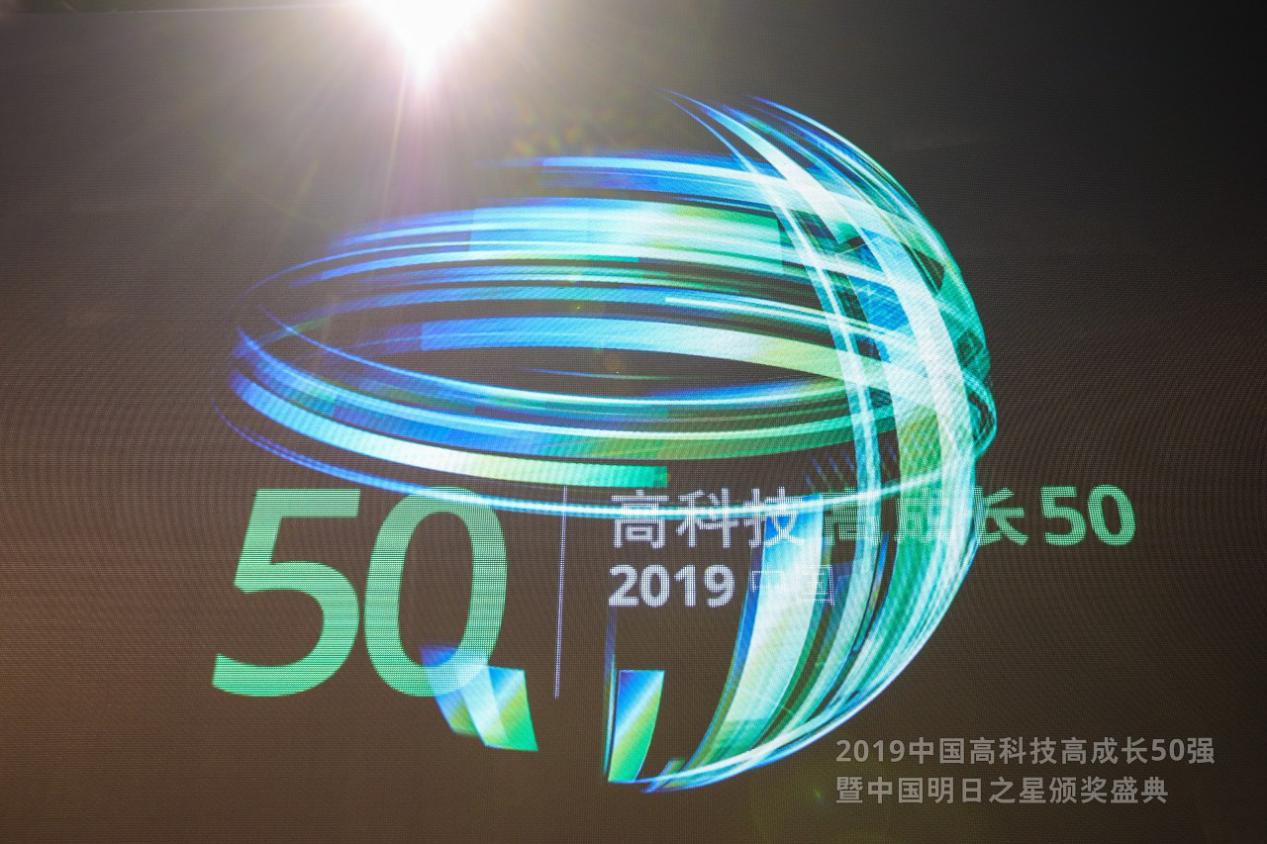 """创新回归商业本质,智神荣获""""2019中国高科技高成长50强"""""""