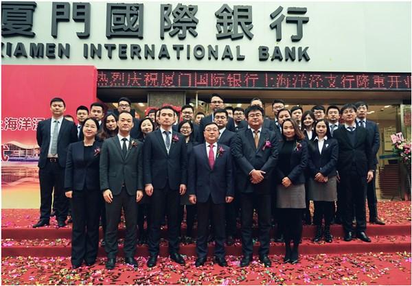 厦门国际银行股份有限公司上海洋泾支行喜庆开业