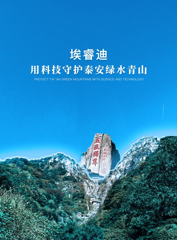 埃睿迪与泰安高新区签订战略合作协议