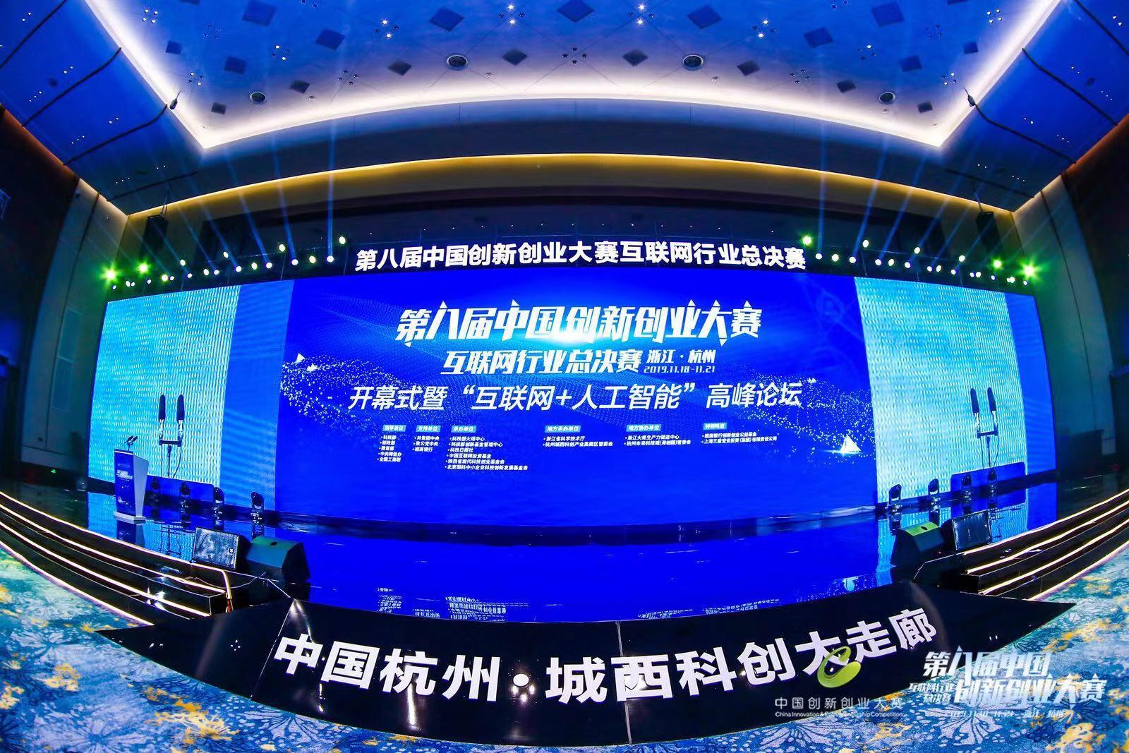 云拿科技荣膺第八届中国创新创业大赛总决赛优秀企业奖