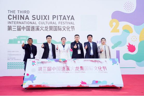 第三届中国遂溪火龙果国际文化节在遂溪圆满落幕