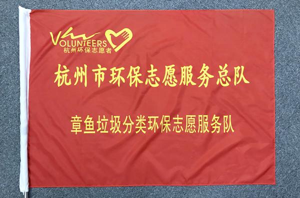 冬日里的红色闪光,章鱼回收志愿者助力浙医一院垃圾分类!