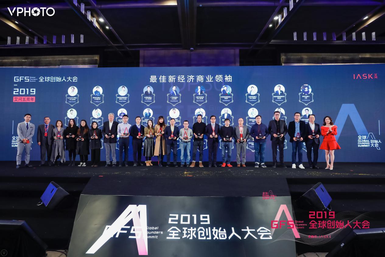 2019全球��始人大���e行,VIP陪��@最佳新���商�I�I袖