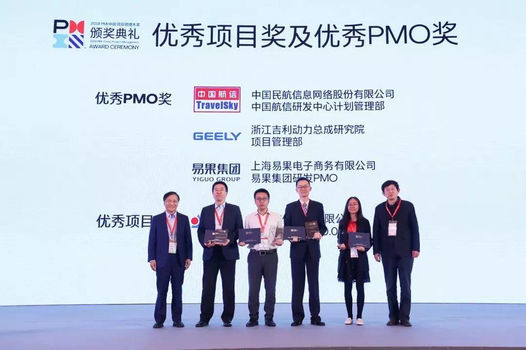 """远光GRIS PLUS V6.0.0获2019 PMI(中国)""""优秀项目奖"""""""