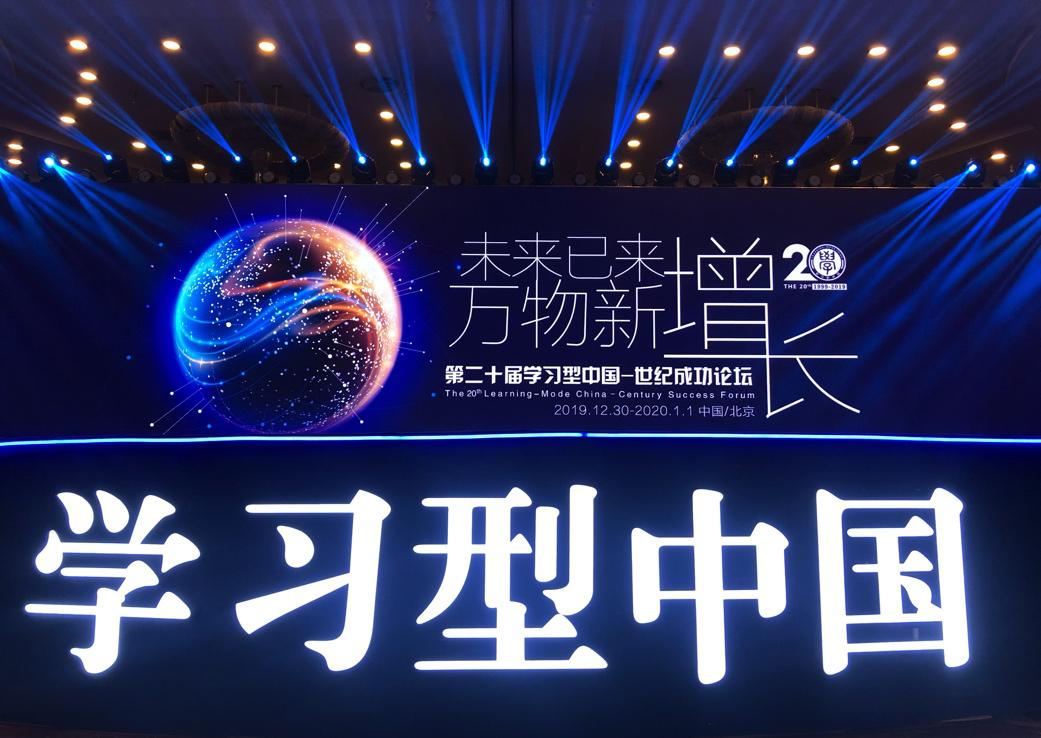 """第二十届""""学习型中国世纪成功论"""