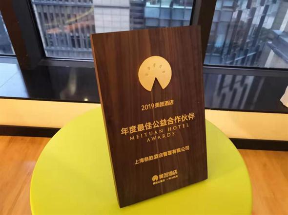 99旅�^成��2019年美�F酒店年度最佳公益合作伙伴