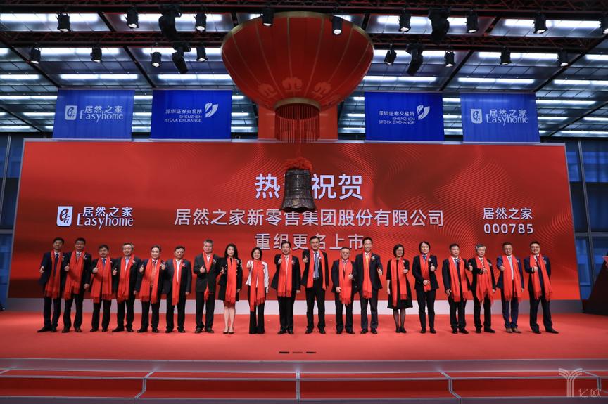居然之家重组更名上市仪式现场图,摄于2019年12月26日