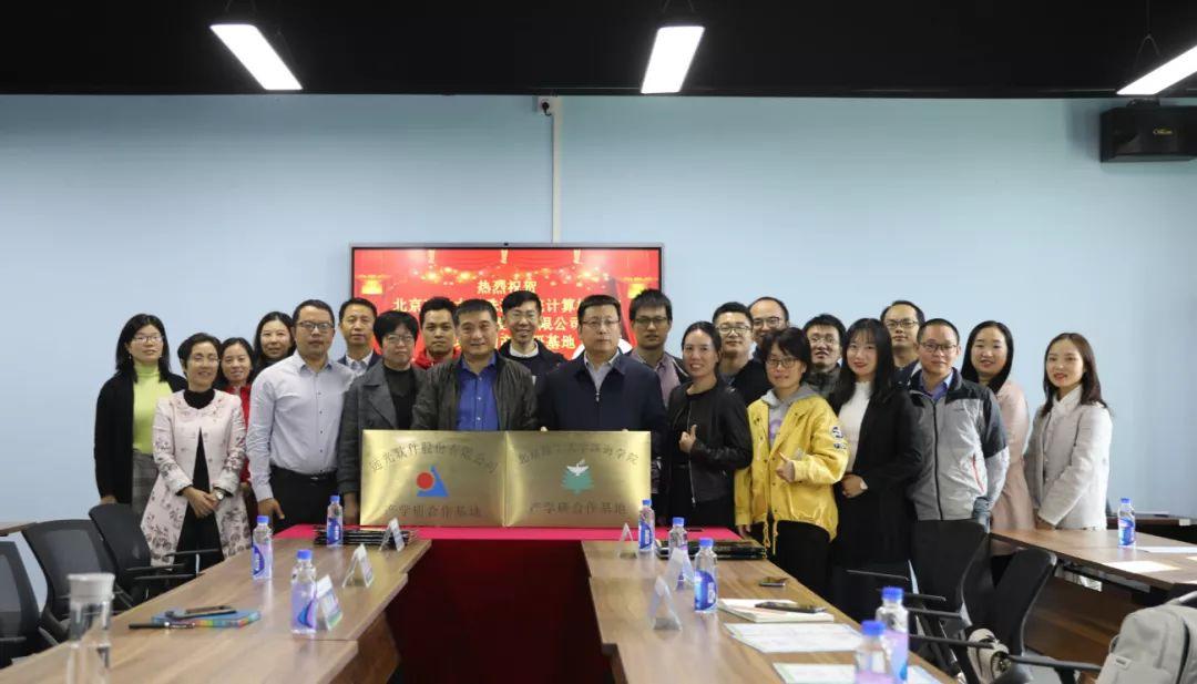 远光软件与北京理工大学珠海学院签约建立产学研基地