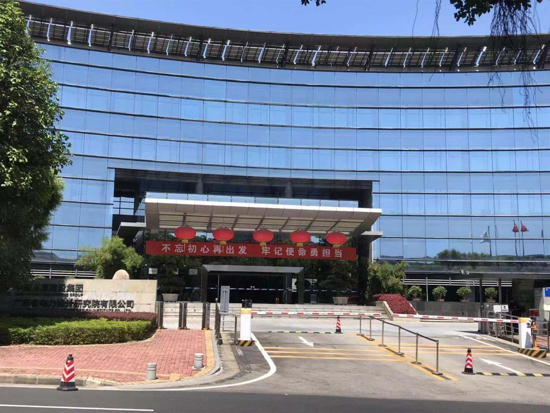 新中大i8签约中国能源建设集团 广东省电力设计研究院