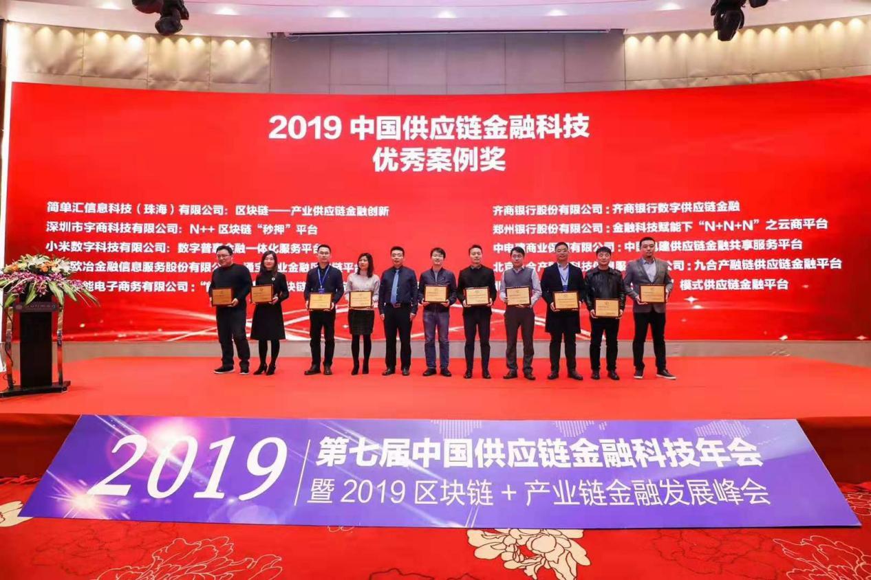 """齐商银行获评""""2019中国供应链金融科技优秀案例奖"""""""