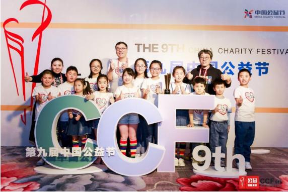 第九届中国公益节闭幕 向公益践行者致敬446550