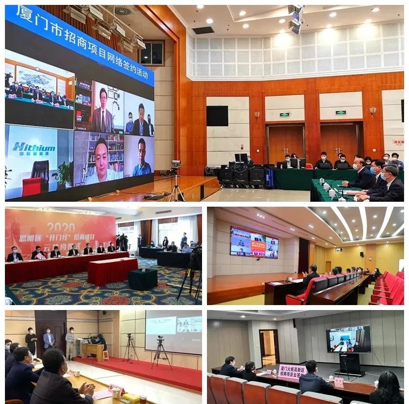云上签约!亿联网络助力厦门市政府完成首次远程招商视频签约