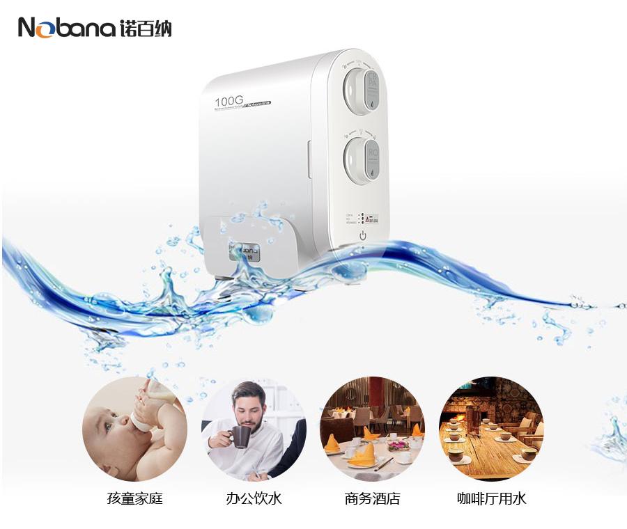 诺百纳科技公司助力新冠肺炎康复患者5000台智能净水器
