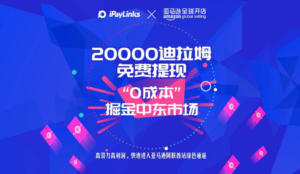 iPayLinks发力亚马逊中东站收款,5重福利赋能跨境卖家