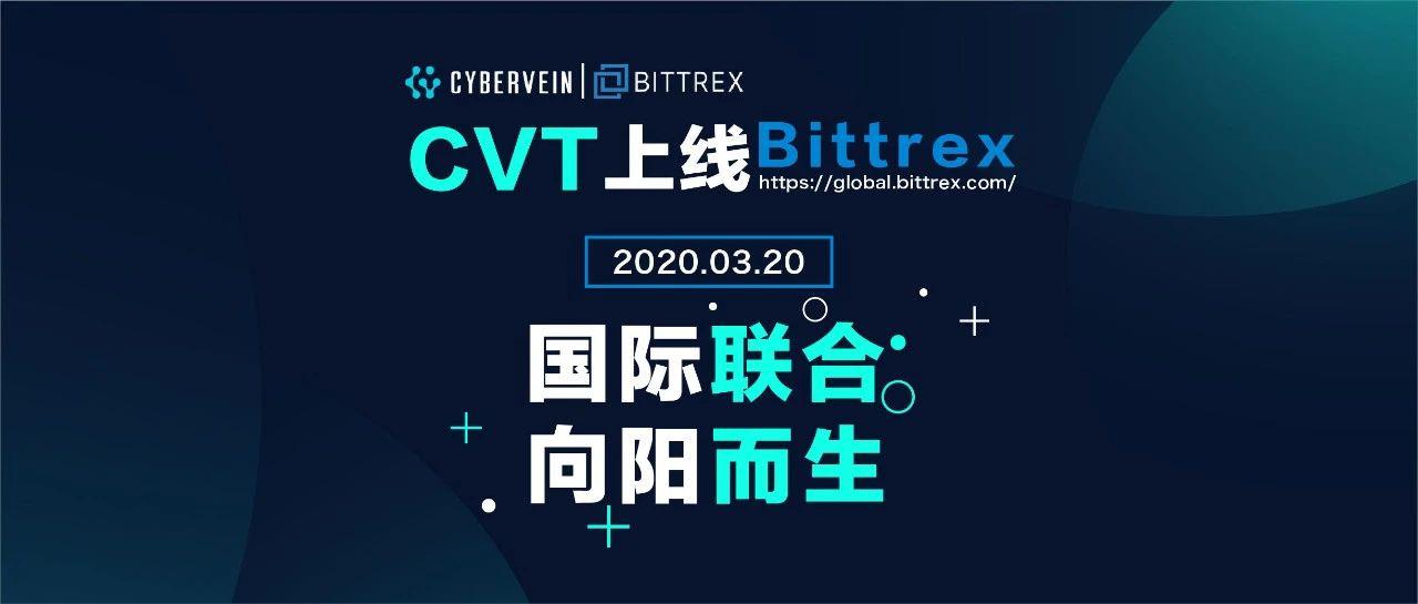 �得}����H征途首站,CVT成功上�Bittrex交易所