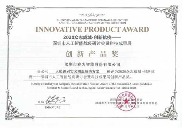赛为智�z能荣获深圳市人工智能战疫科技成果展创新¤产品奖