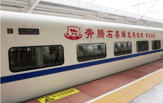奔腾石ぷ墨烯自热地板搭载高铁,用产下面品实力助推品牌发展