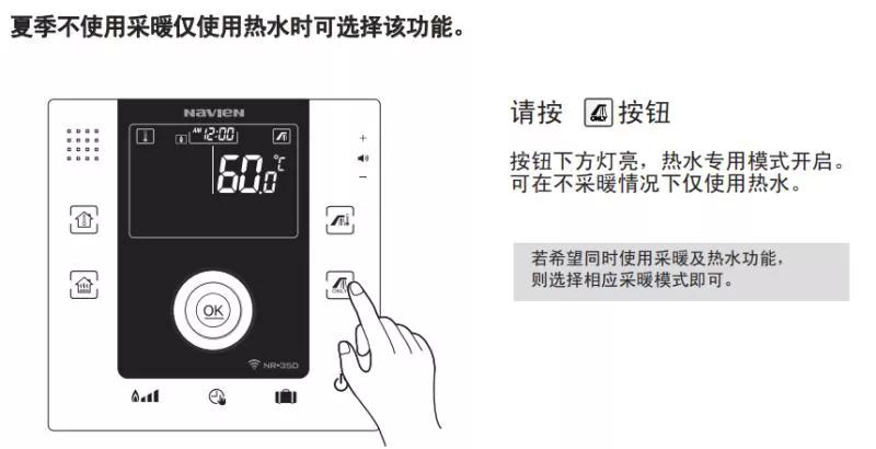 庆东纳碧安壁挂炉夏季模式的正确开启方式!